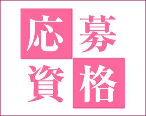 人妻華道 上田店+画像2