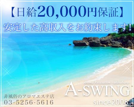 A-SWING+画像1