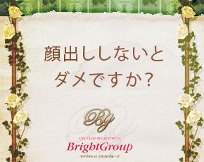 ブライトグループ錦糸町・亀戸・船橋+画像4