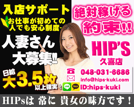 素人妻御奉仕倶楽部 Hip's久喜店