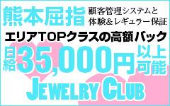 Jewelry club