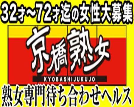 京橋熟女+画像1