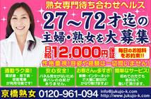 京橋熟女+画像10