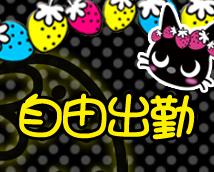いたずら子猫ちゃん 京橋店+画像10