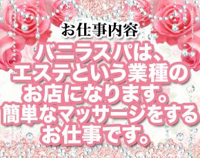 バニラスパ 梅田店+画像2