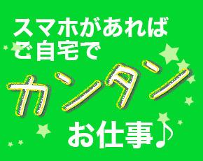 ライブチャットハウス千葉 ココット+画像1