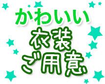 ライブチャットハウス千葉 ココット+画像7
