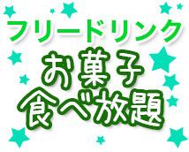 ライブチャットハウス千葉 ココット+画像8