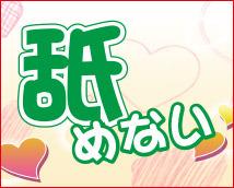 町田ミルキュア+画像6
