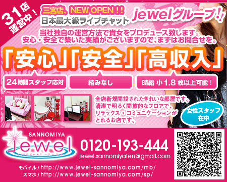 jewel 三宮店