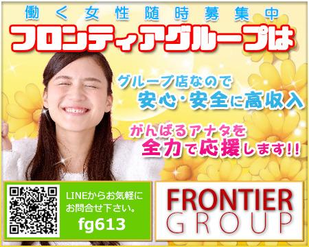 フロンティアグループ
