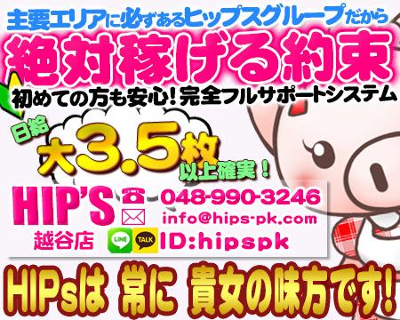 ちょい!ぽちゃ萌っ娘倶楽部Hip's越谷店+画像1