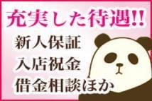 ちょい!ぽちゃ萌っ娘倶楽部Hip's越谷店+画像11