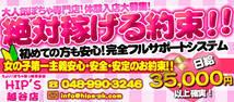 ちょい!ぽちゃ萌っ娘倶楽部Hip's越谷店+画像12