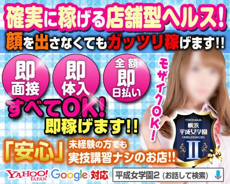 イチャラブ学園!!横浜平成女学園2