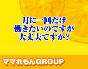 ママれもんグループ+画像2