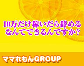ママれもんグループ+画像4