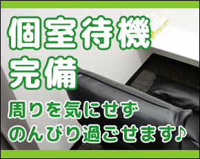 高田馬場Lip+画像3