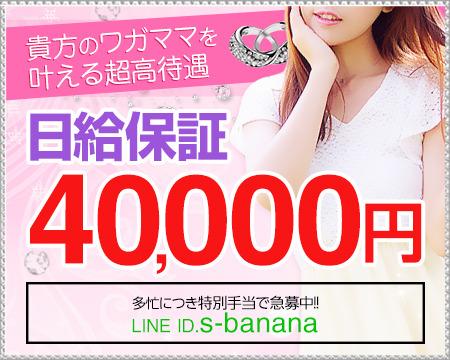 I LOVE バナナ