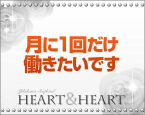 横浜ハートアンドハート+画像4