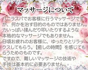 バニラスパ 堺店+画像3