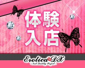 エロティカDX+画像4