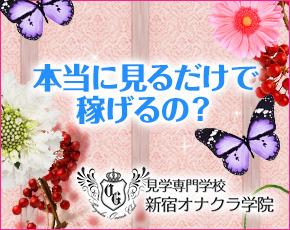 新宿オナクラ学院+画像3