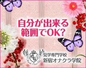 新宿オナクラ学院+画像4