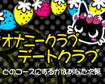 いたずら子猫ちゃん天王寺+画像6