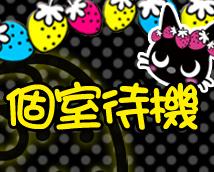 いたずら子猫ちゃん天王寺+画像7