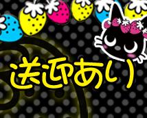いたずら子猫ちゃん天王寺+画像8