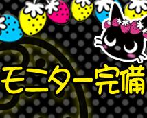 いたずら子猫ちゃん天王寺+画像12