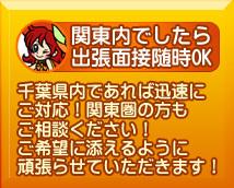 オズ千葉栄町店+画像8