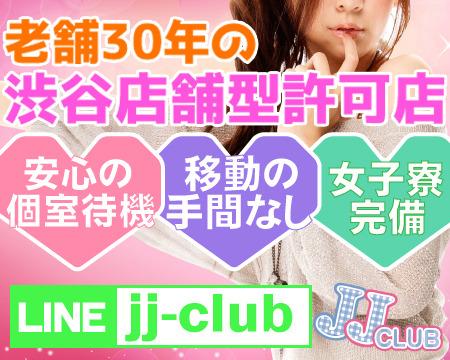 渋谷JJ CLUB