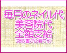 見学専門オナクラ 渋谷DIAMOND+画像6