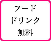ネクストライブ+画像6