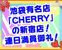 CHERRY DAYS 新宿店+画像11