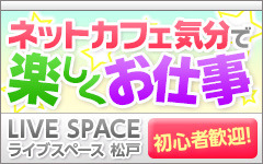 LIVE SPACE(ライブスペース)松戸