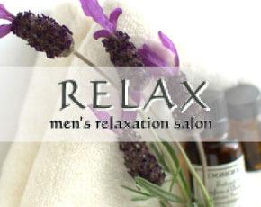 RELAX~リラックス~+画像4