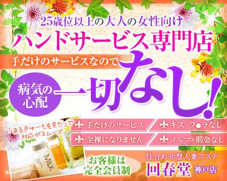 回春堂(神戸店)+画像1