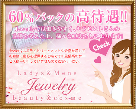 jewelry-ジュエリー