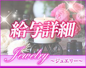 jewelry-ジュエリー+画像3