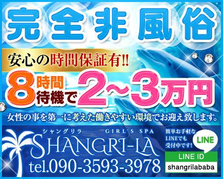 Shangri-La(シャングリラ)