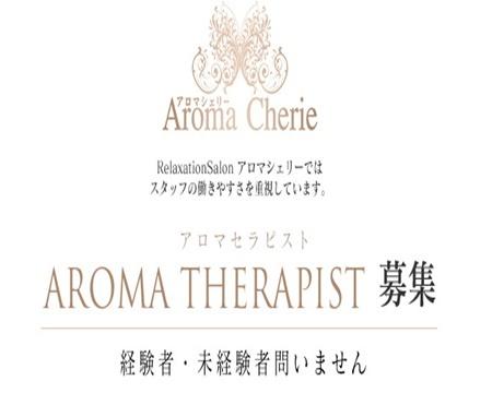 AromaCherie(アロマシェリー)