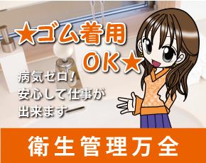 サテンドール 高田馬場店+画像2