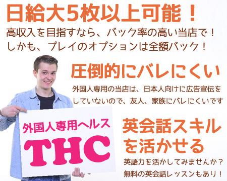 THC+画像1