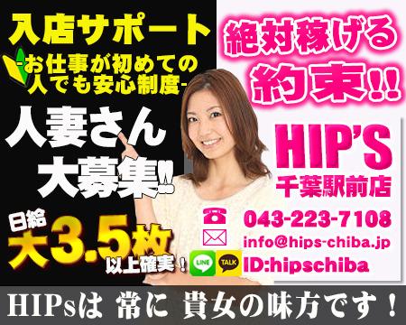素人妻御奉仕倶楽部 Hip's千葉駅前店