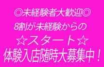 素人妻御奉仕倶楽部 Hip's千葉駅前店+画像12