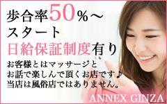ANNEX銀座