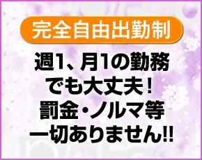 人妻倶楽部内緒の関係 久喜店+画像2